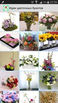 Идеи цветочных букетов poster