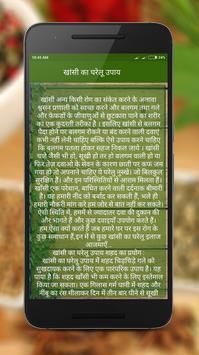 Bimari Kaise Bhagaye screenshot 5