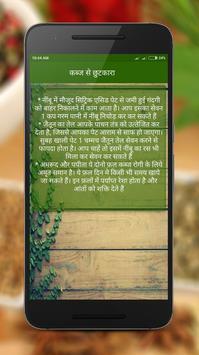Bimari Kaise Bhagaye screenshot 2