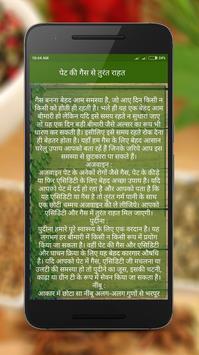 Bimari Kaise Bhagaye screenshot 3