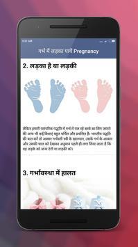 गर्भ में लड़का पायें Pregnancy apk screenshot