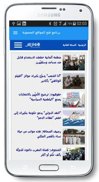 برنامج فتح المواقع المحجوبة apk screenshot