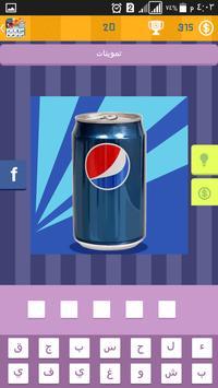 Guess Logos screenshot 4