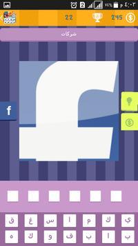 Guess Logos screenshot 5