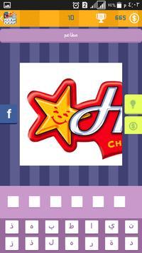 Guess Logos screenshot 6
