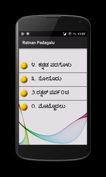 Kannada Ratnan Padagalu poster