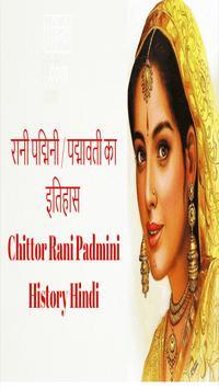 Rani Padmavati (रानी पद्मिनी की कहानी का पूरा सच) screenshot 3