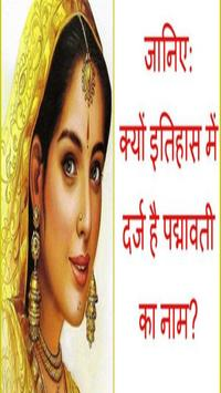 Rani Padmavati (रानी पद्मिनी की कहानी का पूरा सच) screenshot 1
