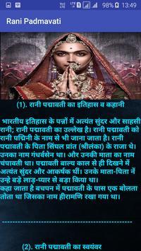 Rani Padmavati (रानी पद्मिनी की कहानी का पूरा सच) screenshot 7