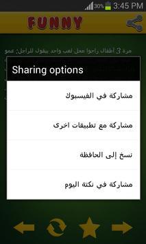 Jokes Very Funny Arabic apk screenshot