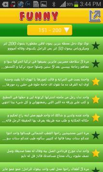 Jokes Very Funny Arabic apk screenshot