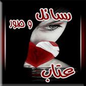 صور و رسائل وبطاقات عتاب icon