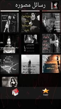 صور و رسائل وبطاقات عتاب apk screenshot