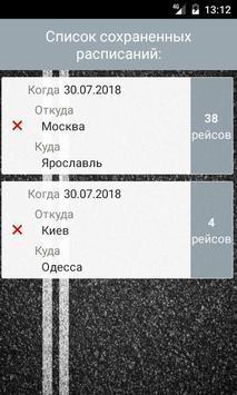 Расписание автобусов apk screenshot