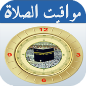 Adhan Alarm and Qibla icon
