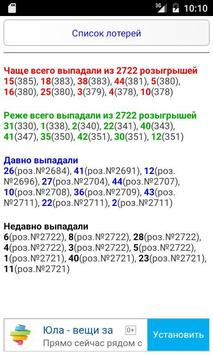 Результаты лотерей screenshot 2