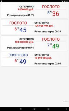 Результаты лотерей screenshot 4