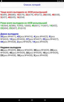 Результаты лотерей screenshot 6