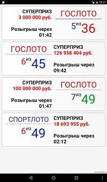 Результаты лотерей screenshot 8