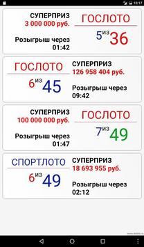 Результаты лотерей screenshot 9