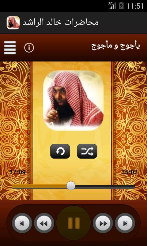 ... محاضرات الشيخ خالد الراشد apk screenshot ...