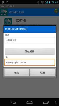 My NFC Tag Free screenshot 1