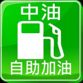 中油刷卡自助加油站 icon