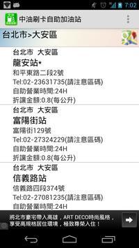 中油刷卡自助加油站 screenshot 4