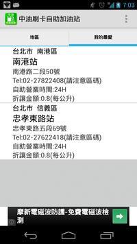 中油刷卡自助加油站 screenshot 6