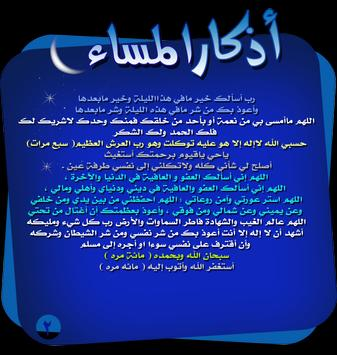 Roquia apk screenshot