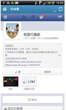 泰國代購家 apk screenshot