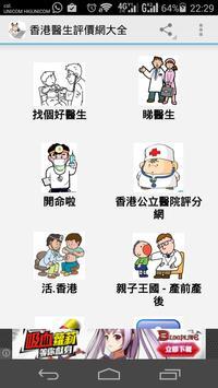香港醫生評價網大全 poster