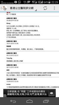 香港醫生評價網大全 apk screenshot