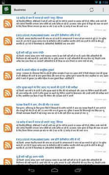Punjab News apk screenshot
