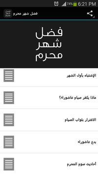 فضل شهر محرم screenshot 1