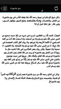 فضل شهر محرم screenshot 3
