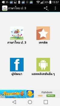 สื่อการเรียนภาษาไทย ป. 3 poster