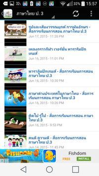 สื่อการเรียนภาษาไทย ป. 3 screenshot 1