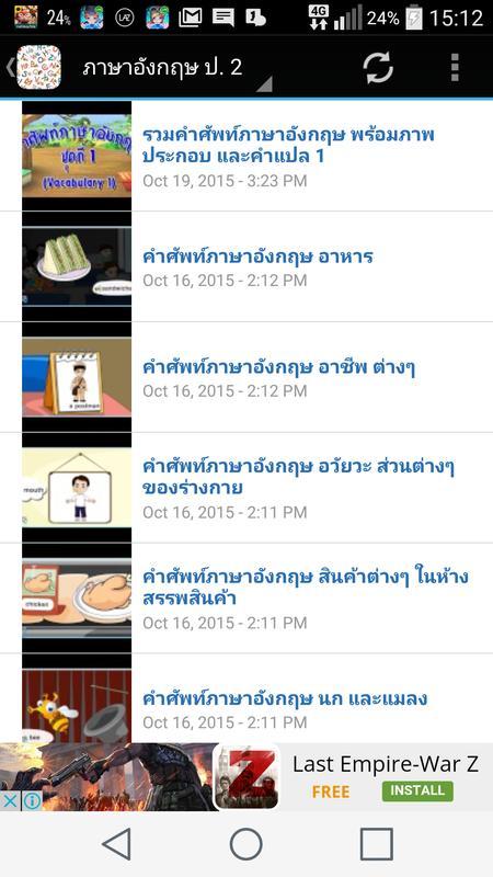 ภาษาไทย ฟรีสื่อการเรียนการสอน แบบฝึกคัดลายมือคำพื้นฐาน ป.2 ตัวกลม