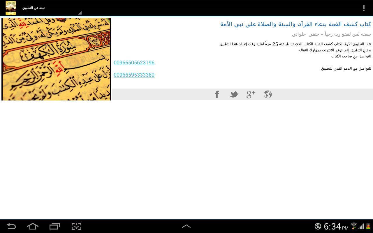 كتاب كشف الغمة بدعاء القرآن والسنة