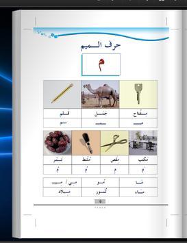 Learn Arabic screenshot 1