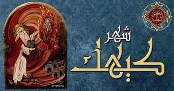 The Holy Month Of Kiyahk poster