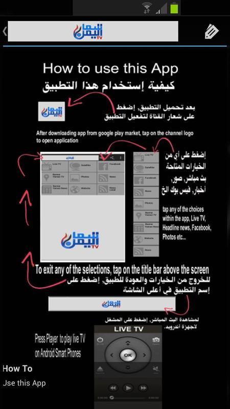 78+ Tv From Yemen Apk - Cloud Tv Apk For Android Ios Windows Mac