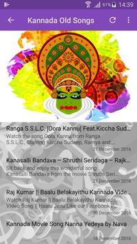 Kannada Old Songs screenshot 1