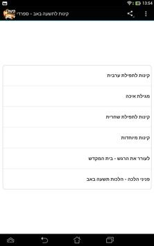 Kinot Tisha'a Be'av - Sfaradi screenshot 6