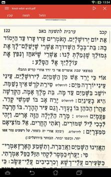 Kinot Tisha'a Be'av - Sfaradi screenshot 7