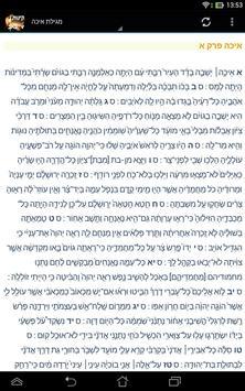 Kinot Tisha'a Be'av - Sfaradi screenshot 9