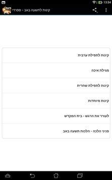 Kinot Tisha'a Be'av - Sfaradi screenshot 11