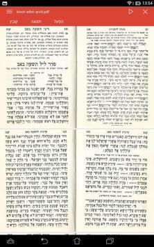 Kinot Tisha'a Be'av - Sfaradi screenshot 12