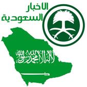 الاخبار السعودية العاجلة icon